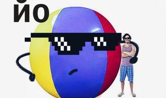 Гигантский мяч — самая неудобная пляжная игрушка. Зато отзывы о нём напоминают сюжет блокбастера