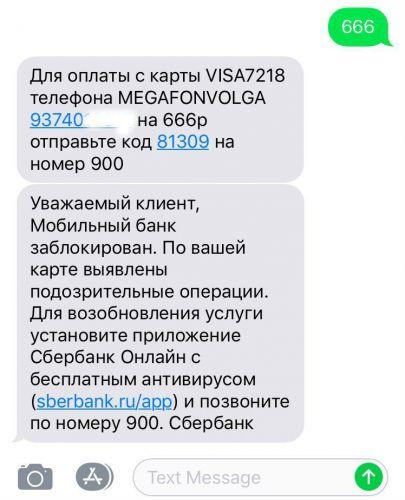 Сбербанк боится дьявола? Иначе как объяснить, что за перевод на 666 рублей ваш «Мобильный банк» заблокируют