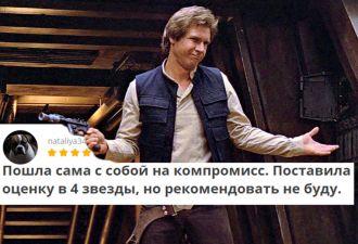 Один в поле. Почему спин-офф про Хана Соло признали первым провалом «Звёздных войн»