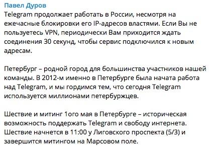 ВПетербурге состоялись шествие имитинг вподдержку Telegram