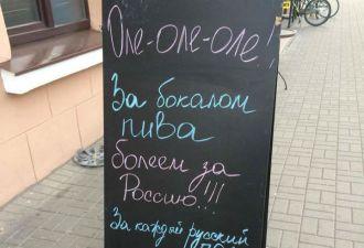 Минское кафе предложило болеть за сборную России на ЧМ. От гневных отзывов не спасла даже бесплатная водка