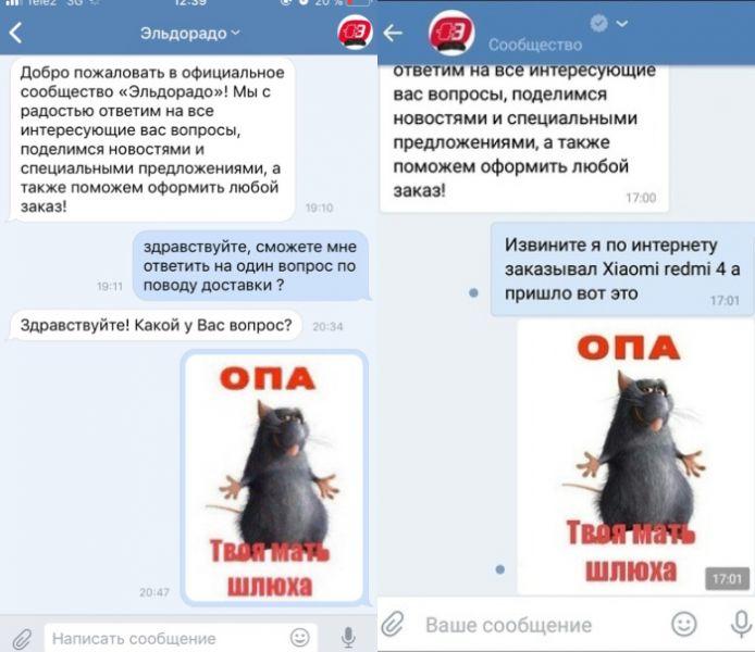 Первоначально все скриншоты переписок авторы выкладывали в своём паблике  «ВКонтакте» 62f09362721e3