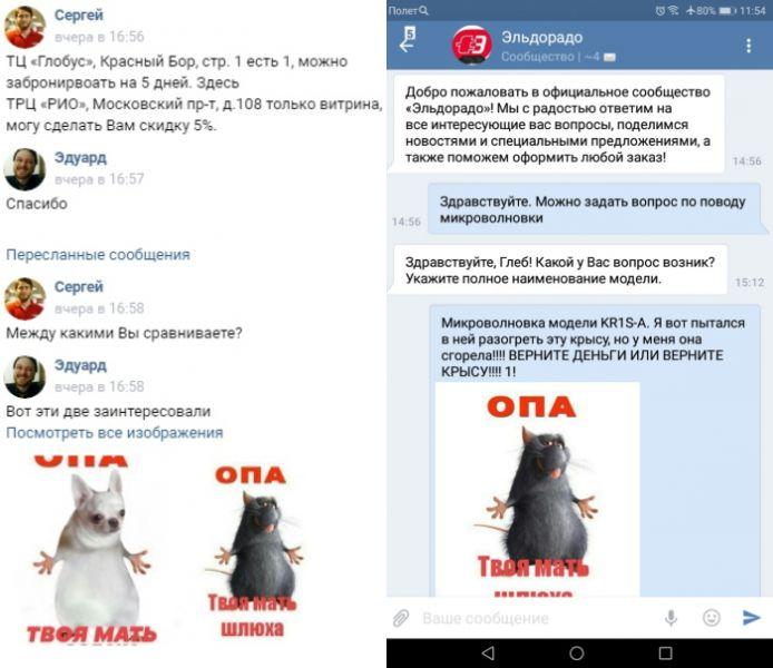 В какой-то момент стали писать и в личные сообщения сотруднику «Эльдорадо»  Сергею Васильеву. 33b7ec09621a9