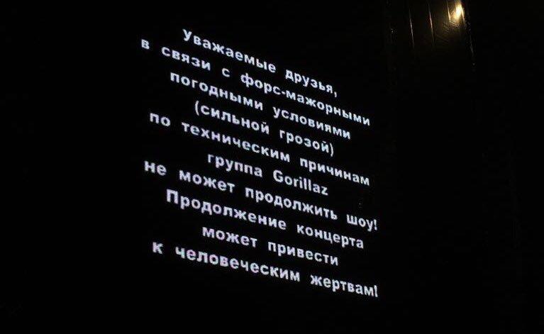 В столицеРФ из-за сильной грозы отменили концерт Gorillaz