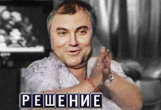 Закон, который нельзя называть. Володин 22 раза сказал «решение», избегая упоминания пенсионной реформы