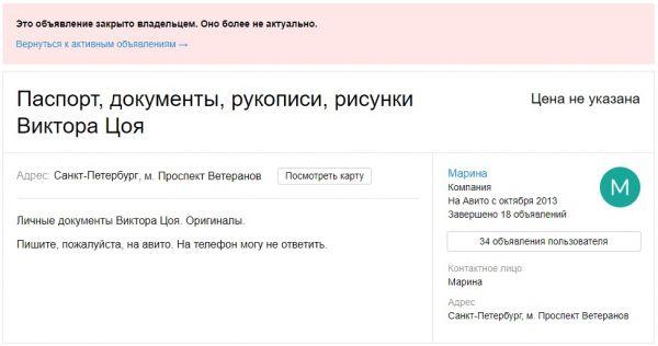 Петербуржец хотел реализовать паспорт ирукописи Виктора Цоя