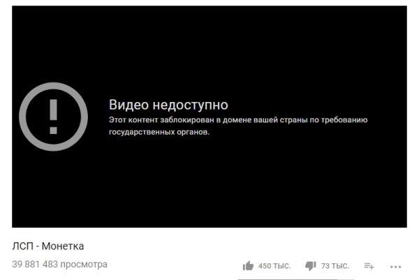 Клип рэпера ЛСП «Монетка» запретили