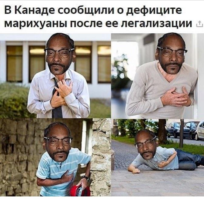 Снуп Дог выложил российский мем про коноплю