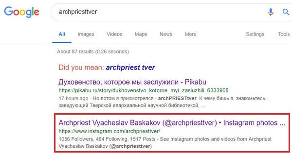 63f27c8c0a0c Во «ВКонтакте» есть страница человека по имени Вячеслав Баскаков. На  аватарке — мужчина в одежде священнослужителя, похожий на того, что  присутствует на ...