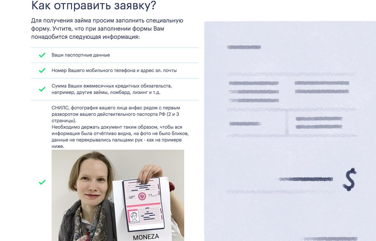 займ онлайн без скана паспорта на карту