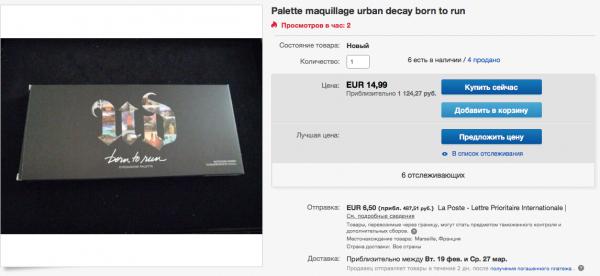 0b5d62aef Захожу на Ebay и вижу точно такую же, но уже за 14,99 евро (это примерно 1  124 рубля).