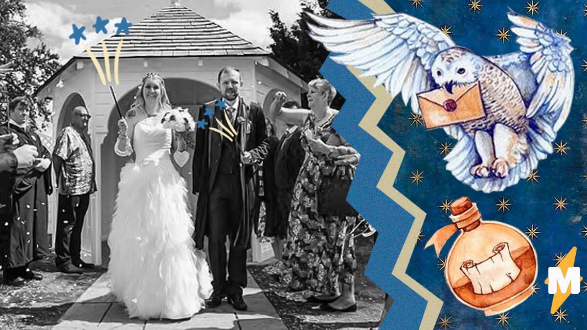 73022c11c80eb8c Пара из Англии настолько фанатеет от вселенной «Гарри Поттера», что, когда  настало время готовиться к свадьбе, они сразу знали, где черпать  вдохновение.