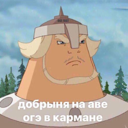 Что за мемы с Добрыней и Колываном и при чём тут ОГЭ