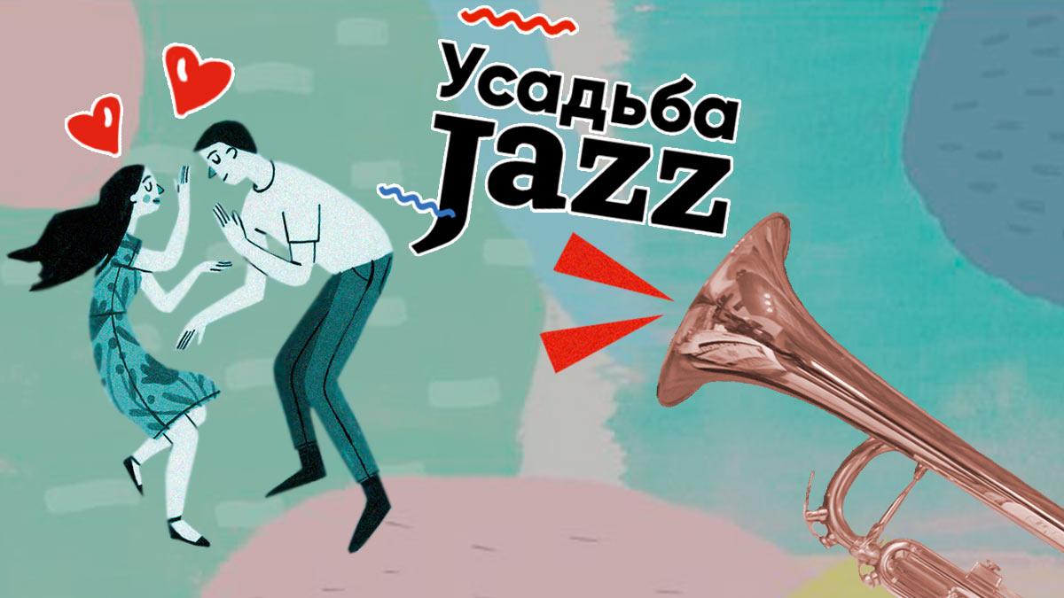 Усадьба JAZZ. Все что нужно знать об одном из популярнейших музыкальных фестивалей России