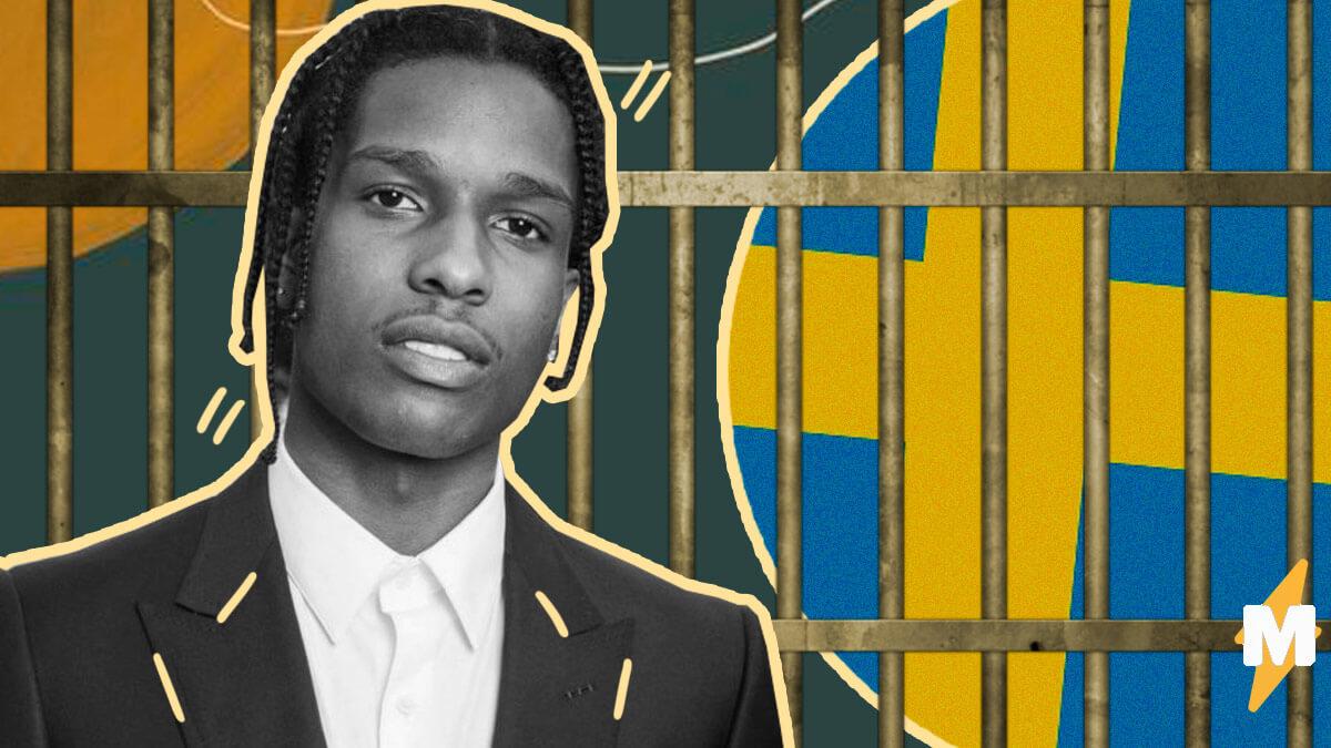 Выступление A$AP Rocky наAtlas Weekend неотменено— организаторы