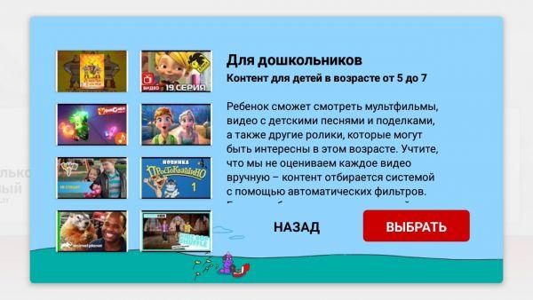 YouTube сделал блокировку для родительского контроля. Но она бесполезна, ведь с ней справится любой ребёнок