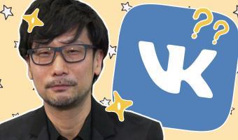 Что будет, если написать в ВК комментарий «Кодзима гений»? Хидэо появится на вашем экране в огненной пасхалке