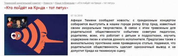 """""""Кто пойдёт на Крида, тот петух"""": Как родители спасают своих детей от концерта в Тюмени"""