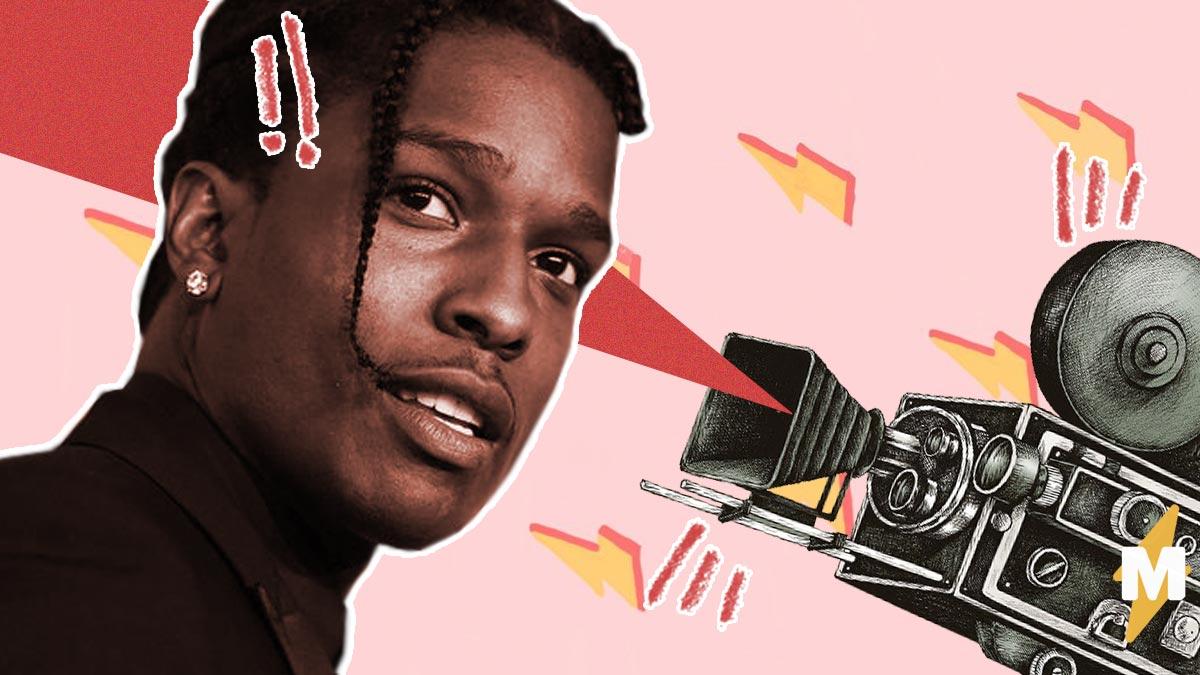 В Сеть попало видео для взрослых с участием рэпера A$AP Rocky. Его удалили, но ор людей так просто не стереть