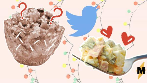 Новому Году - праздничный баттл в твиттере. В соцсети столкнулись сторонники салата Оливье и его противники