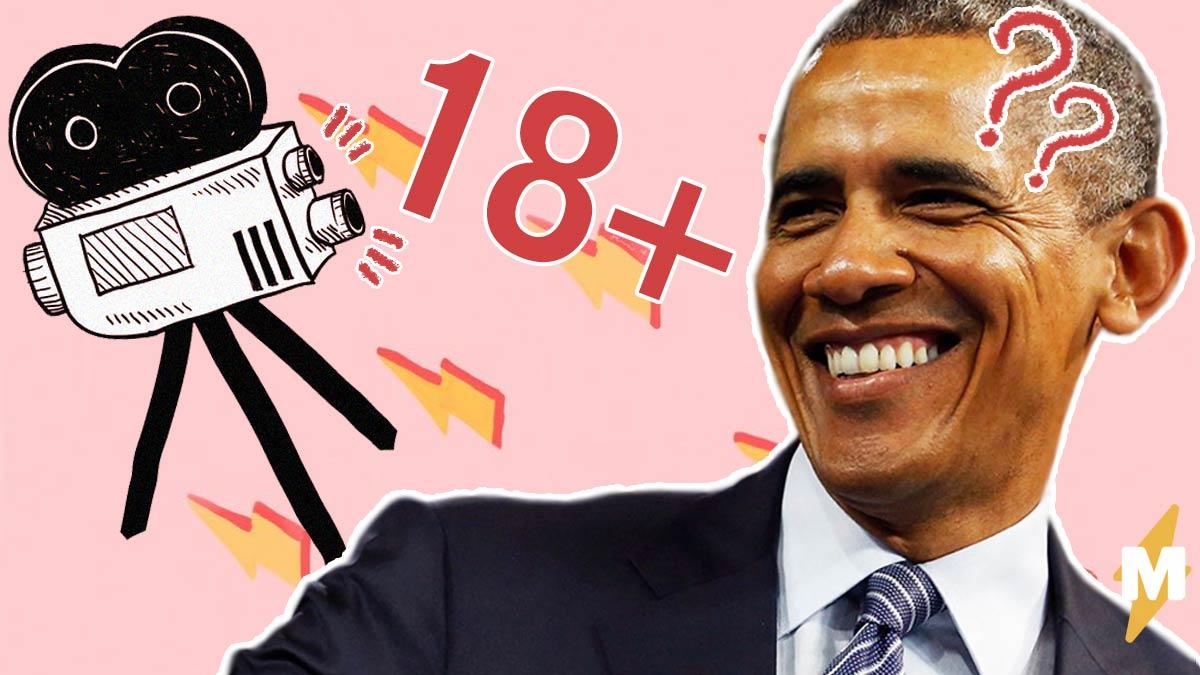Барак Обама назвал любимые сериалы 2019-го, и люди смеются. Похоже, экс-политик увидел кое-что очень неловкое