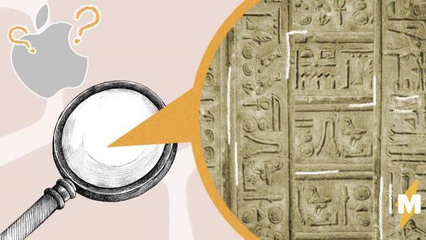 Археолог случайно нашла эмодзи в письменах из Древнего Египта. Картинки так похожи, что к Apple есть вопросы
