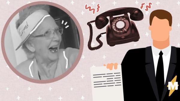Бабуля звонила в аптеку, но (упс) попала к прокурору. И благодаря этой ошибке она снова начала ходить