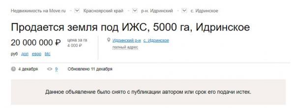 Сибирский барин выставил на продажу село Васильевка вместе с жителями.