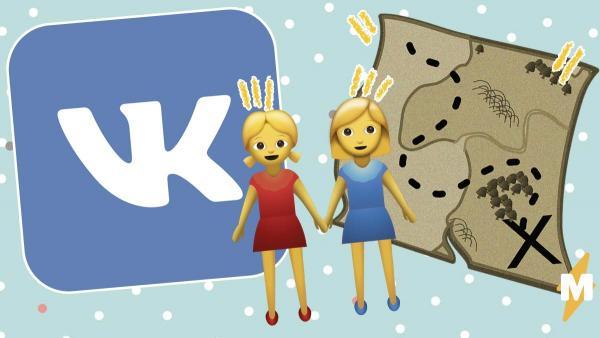 """Как узнать, где сейчас друзья из """"ВКонтакте"""". Соцсеть CheckYou запустила для этого интерактивную карту"""
