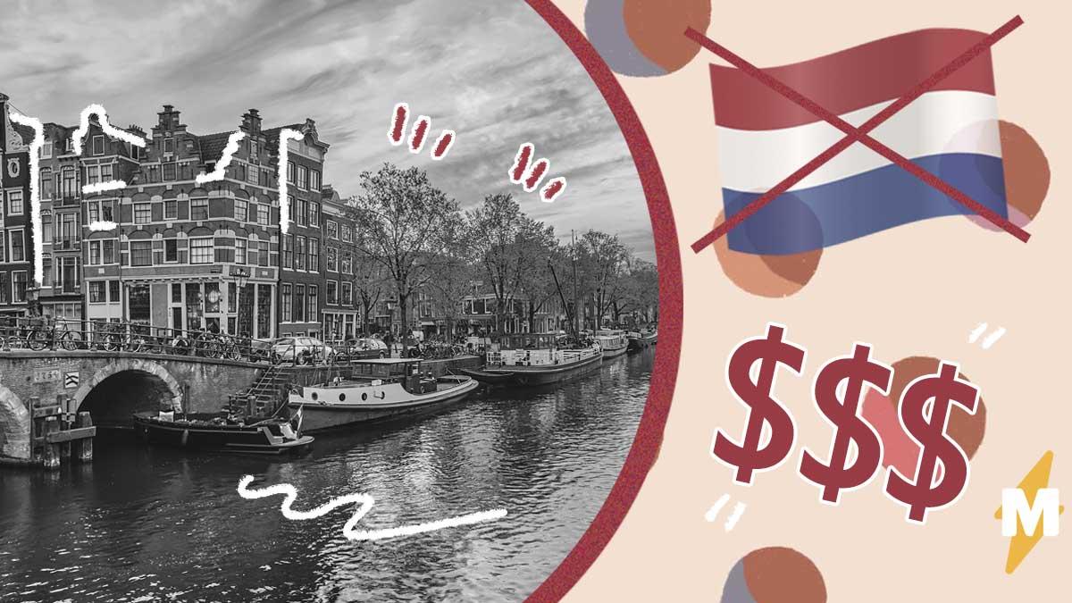 В чем разница между Голландией и Нидерландами - уже неважно. Всего через день одна из них навсегда исчезнет
