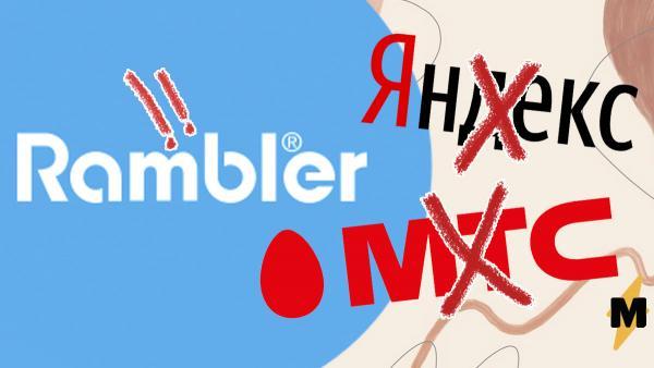 """Rambler опять за своё. На этот раз компания хочет отнять у """"Яндекса"""" и МТС слово """"афиша"""""""