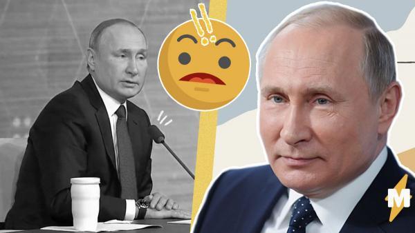 Пресс-конференция Владимира Путина шла больше четырёх часов. Дочки Путина