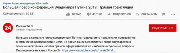 Что сказал Путин на ежегодной пресс-конференции. Про дело Ивана Голунова и лишнее слово в Конституции
