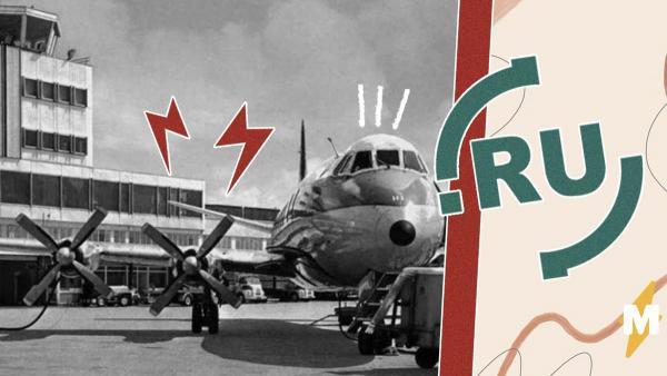 из-за учений по изоляции рунета произошел массовый сбой в работе аэропортов