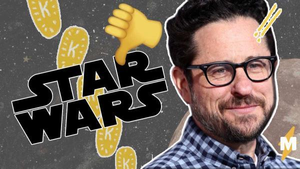 """Новые """"Звёздные войны"""" назло критикам озолотили Disney. Хотя Абрамсу немного совестно"""