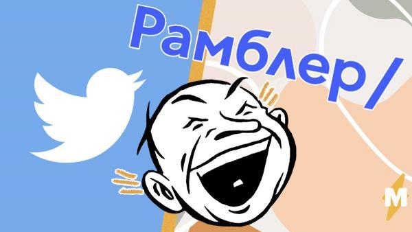 """Rambler подал в суд на твою гетеросексуальность. Как твиттер реагирует на безграничные амбиции """"Рамблера"""""""