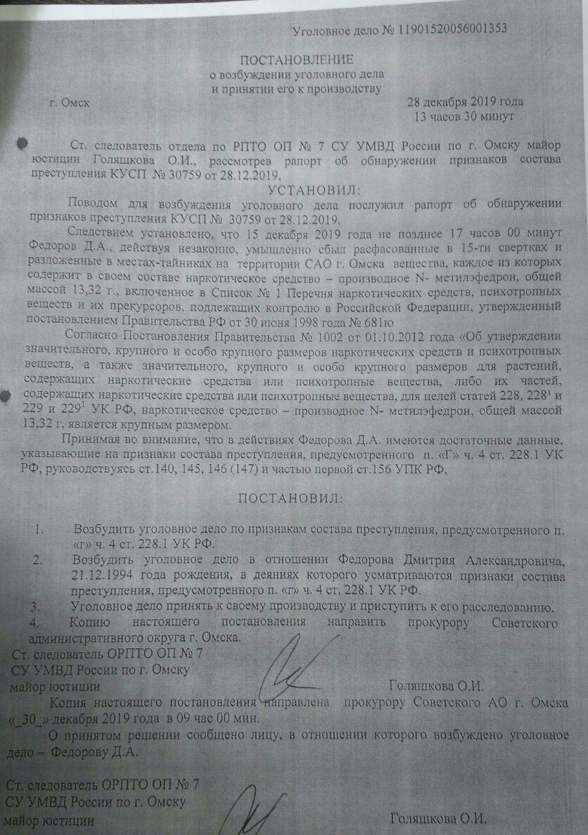 Омича обвинили в сбыте наркотиков спустя три дня после его смерти. Что известно о деле Дмитрия Фёдорова