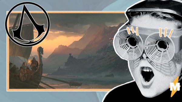 Assassin's Creed Ragnarok не будет - но не спешите пугаться. Просто в утечках о новой игре нашёлся подвох