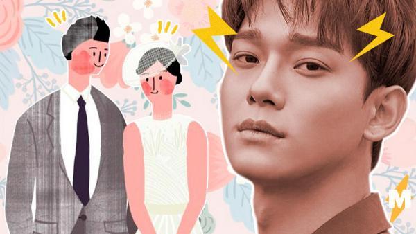 Чен из EXO решил жениться, а фаны вынесли ему смертный приговор. Остановить безумие пришли другие кей-поперы