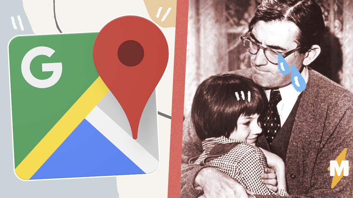 Девушка нашла своего умершего деда на Google Maps и запустила флешмоб. Люди ищут фото ушедших родных и плачут