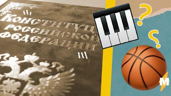 Спортсменка, пианист и атаман - кто будет переписывать для нас Конституцию. Не хватает звёзд и юмористов
