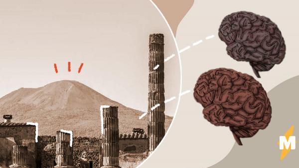 На месте извержения Везувия в Помпеях нашли чёрное стекло. И это остатки человека, которому сильно не повезло