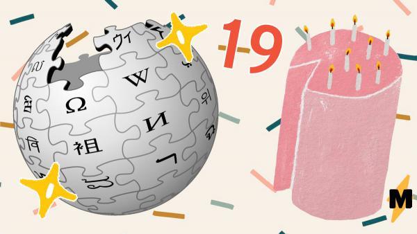 У «Википедии» сегодня днюшка. Энциклопедию поздравляет целое поколение, которое не представляет жизни без неё
