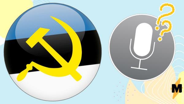 Siri не знает гимны Эстонии и Литвы. Но зато умеет возвращать в СССР