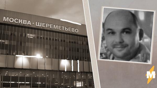 Отец попросил прощения у детей, брошенных в Шереметьево. Судя по рассказу их мамы, извиняться надо перед ней