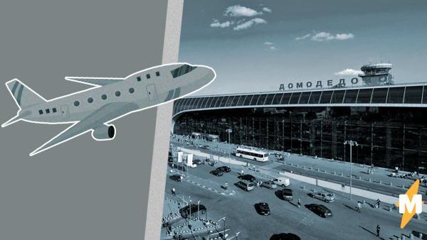 В Домодедово экстренно сел самолёт. Пассажирка заявила, что у неё в сумке бомба, но дело оказалось в алкоголе