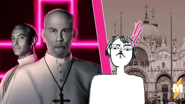 Патриархату Венеции не зашёл «Новый Папа», а вот зрителям - вполне. Дело в неоне и раскрепощённых монахинях