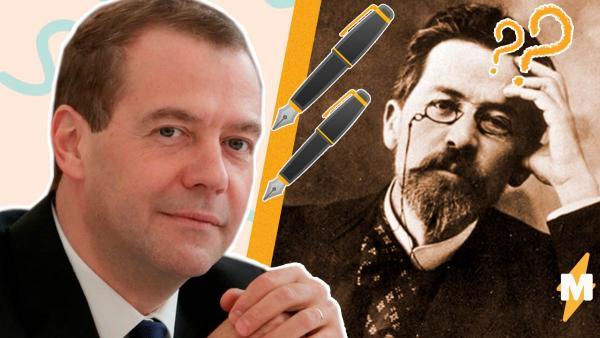 Дмитрий Медведев поздравил журналистов со старым Новым годом цитатой Чехова. В Сети выбор одобрили и приуныли