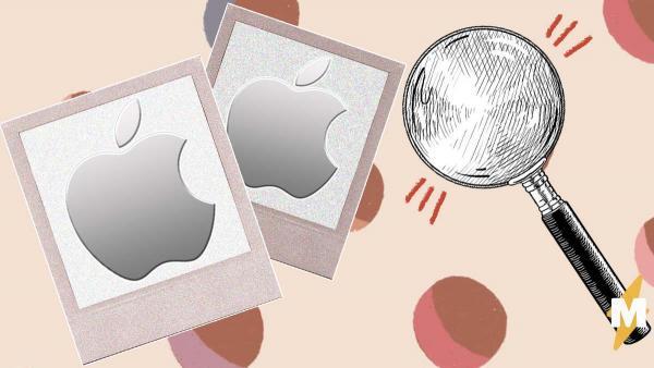Apple призналась, что просматривает фото пользователей в поисках запрещёнки. А в Сети не удивлены и даже шутят