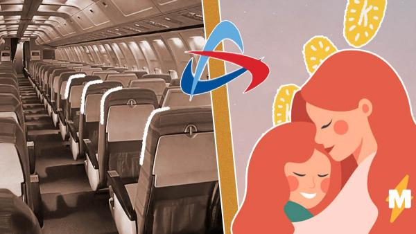 Девочку оштрафовали за просьбу сесть в самолёте рядом с мамой. Но есть нюанс - мама оказалась в бизнес-классе